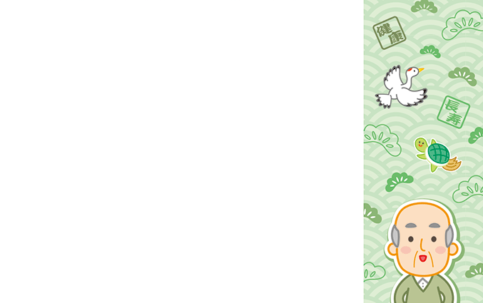 ショップカード(敬老の日・お年寄り)のデザインテンプレート