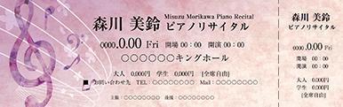 コンサート・イベントのチケットのデザインテンプレート(チケットのデザイン(TS-D-Z0038))