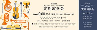 コンサート・イベントのチケットのデザインテンプレート(チケットのデザイン(TS-D-Z0044))