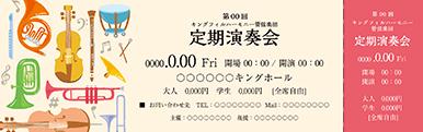 コンサート・イベントのチケットのデザインテンプレート(チケットのデザイン(TS-D-Z0045))