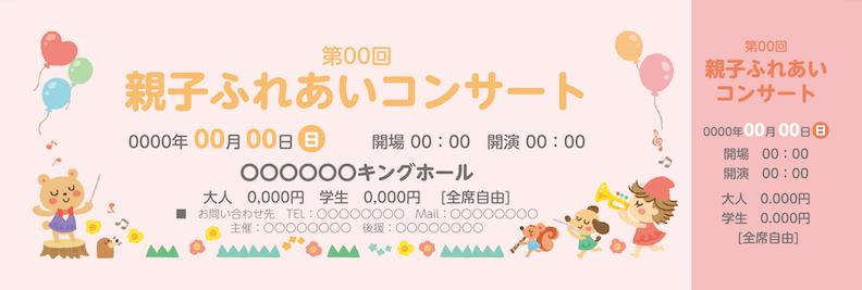 コンサート・イベントのチケットのデザインテンプレート(チケットのデザイン(TS-D-Z0083))