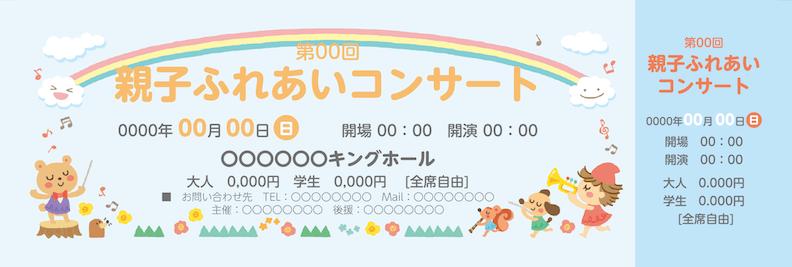 コンサート・イベントのチケットのデザインテンプレート(チケットのデザイン(TS-D-Z0084))