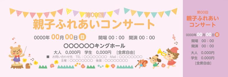 コンサート・イベントのチケットのデザインテンプレート(チケットのデザイン(TS-D-Z0085))