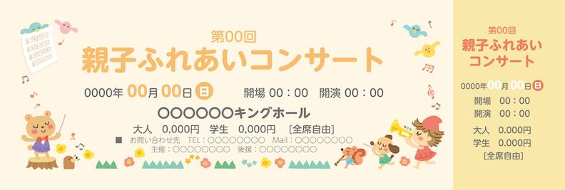 コンサート・イベントのチケットのデザインテンプレート(チケットのデザイン(TS-D-Z0087))