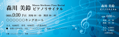 コンサート・イベントのチケットのデザインテンプレート(チケットのデザイン(TS-D-Z0221))