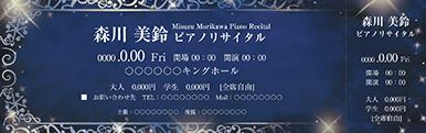コンサート・イベントのチケットのデザインテンプレート(チケットのデザイン(TS-D-Z0233))