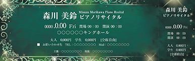 コンサート・イベントのチケットのデザインテンプレート(チケットのデザイン(TS-D-Z0234))