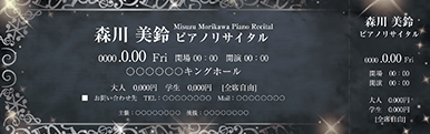 コンサート・イベントのチケットのデザインテンプレート(チケットのデザイン(TS-D-Z0236))