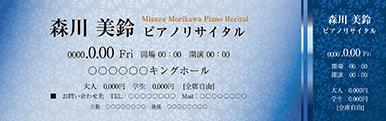 コンサート・イベントのチケットのデザインテンプレート(チケットのデザイン(TS-D-Z0238))