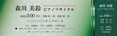 コンサート・イベントのチケットのデザインテンプレート(チケットのデザイン(TS-D-Z0240))