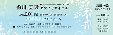 コンサート・イベントのチケットのデザインテンプレート(チケットのデザイン(TS-D-Z0241))