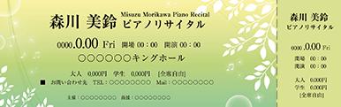 コンサート・イベントのチケットのデザインテンプレート(チケットのデザイン(TS-D-Z0242))