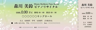 コンサート・イベントのチケットのデザインテンプレート(チケットのデザイン(TS-D-Z0243))