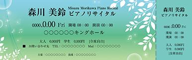コンサート・イベントのチケットのデザインテンプレート(チケットのデザイン(TS-D-Z0244))