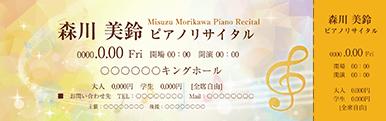 コンサート・イベントのチケットのデザインテンプレート(チケットのデザイン(TS-D-Z0249))