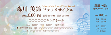 コンサート・イベントのチケットのデザインテンプレート(チケットのデザイン(TS-D-Z0250))