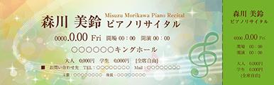 コンサート・イベントのチケットのデザインテンプレート(チケットのデザイン(TS-D-Z0251))