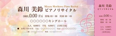 コンサート・イベントのチケットのデザインテンプレート(チケットのデザイン(TS-D-Z0252))
