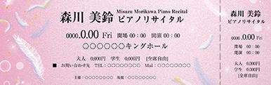 コンサート・イベントのチケットのデザインテンプレート(チケットのデザイン(TS-D-Z0254))
