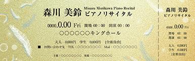 コンサート・イベントのチケットのデザインテンプレート(チケットのデザイン(TS-D-Z0255))