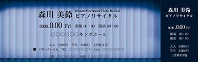 コンサート・イベントのチケットのデザインテンプレート(チケットのデザイン(TS-D-Z0260))