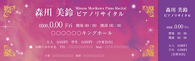 コンサート・イベントのチケットのデザインテンプレート(チケットのデザイン(TS-D-Z0265))