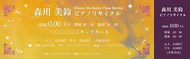 コンサート・イベントのチケットのデザインテンプレート(チケットのデザイン(TS-D-Z0266))