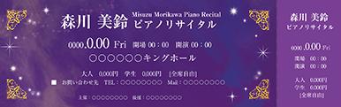 コンサート・イベントのチケットのデザインテンプレート(チケットのデザイン(TS-D-Z0267))