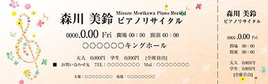 コンサート・イベントのチケットのデザインテンプレート(チケットのデザイン(TS-D-Z0274))