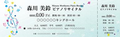 コンサート・イベントのチケットのデザインテンプレート(チケットのデザイン(TS-D-Z0276))