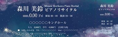 コンサート・イベントのチケットのデザインテンプレート(チケットのデザイン(TS-D-Z0278))