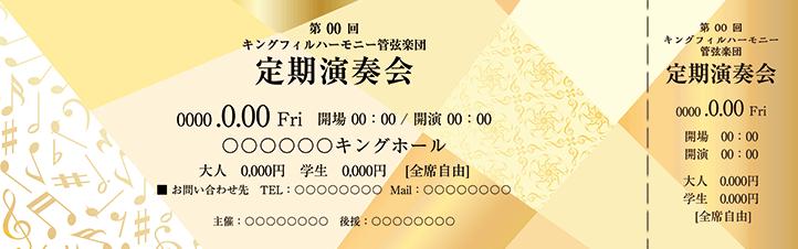 コンサート・イベントのチケットのデザインテンプレート(チケットのデザイン(TS-D-Z0281))