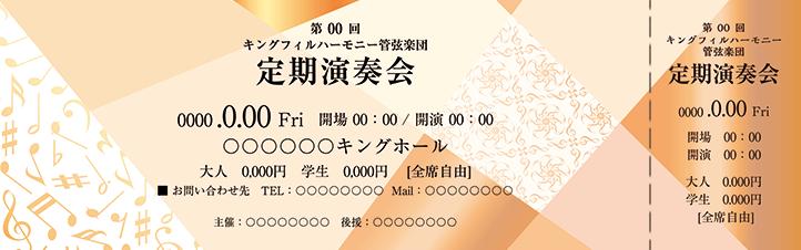 コンサート・イベントのチケットのデザインテンプレート(チケットのデザイン(TS-D-Z0282))