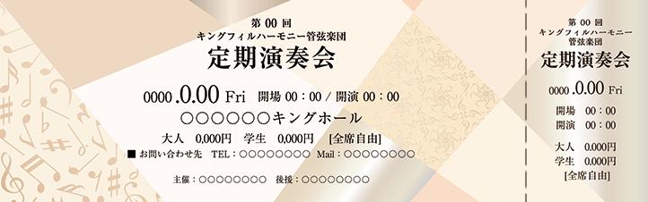 コンサート・イベントのチケットのデザインテンプレート(チケットのデザイン(TS-D-Z0283))