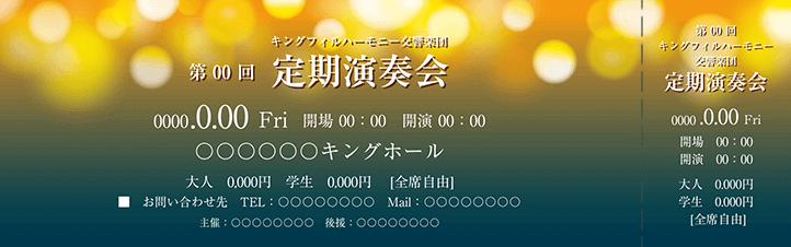 コンサート・イベントのチケットのデザインテンプレート(チケットのデザイン(TS-D-Z0285))