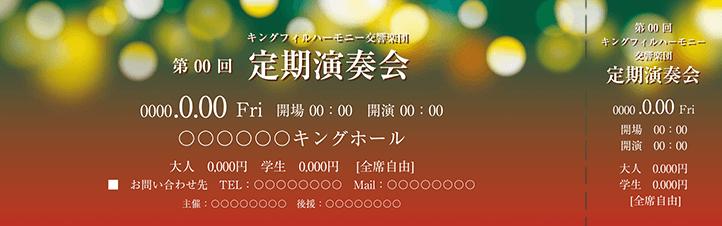 コンサート・イベントのチケットのデザインテンプレート(チケットのデザイン(TS-D-Z0286))