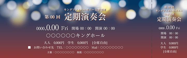 コンサート・イベントのチケットのデザインテンプレート(チケットのデザイン(TS-D-Z0287))