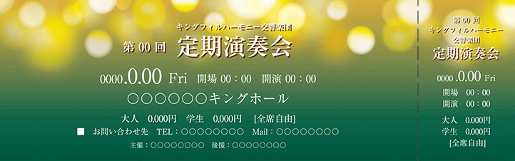 コンサート・イベントのチケットのデザインテンプレート(チケットのデザイン(TS-D-Z0288))