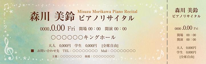コンサート・イベントのチケットのデザインテンプレート(チケットのデザイン(TS-D-Z0289))