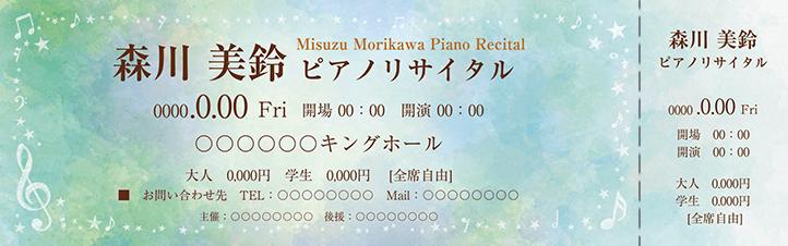 コンサート・イベントのチケットのデザインテンプレート(チケットのデザイン(TS-D-Z0290))