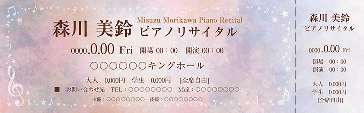 コンサート・イベントのチケットのデザインテンプレート(チケットのデザイン(TS-D-Z0291))