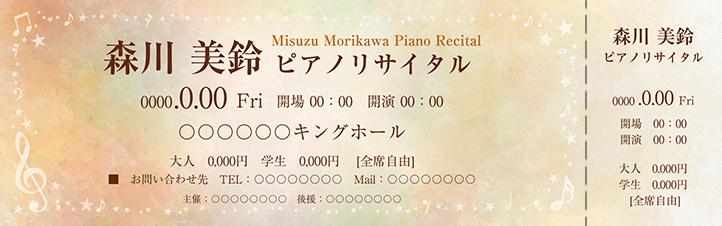 コンサート・イベントのチケットのデザインテンプレート(チケットのデザイン(TS-D-Z0292))