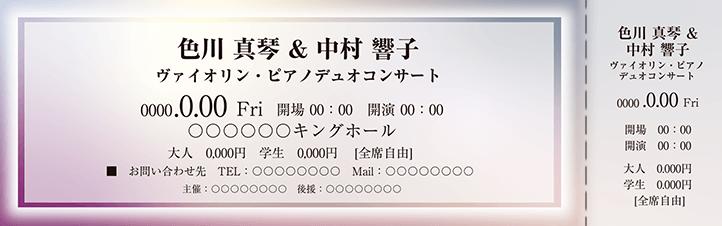 コンサート・イベントのチケットのデザインテンプレート(チケットのデザイン(TS-D-Z0293))