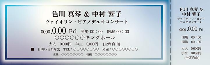 コンサート・イベントのチケットのデザインテンプレート(チケットのデザイン(TS-D-Z0294))