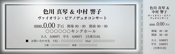 コンサート・イベントのチケットのデザインテンプレート(チケットのデザイン(TS-D-Z0295))