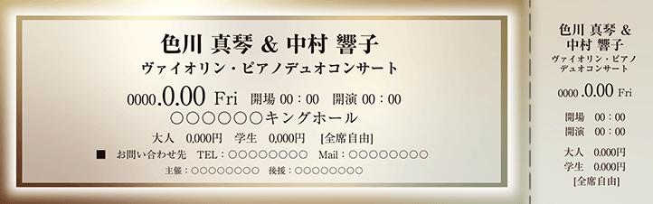 コンサート・イベントのチケットのデザインテンプレート(チケットのデザイン(TS-D-Z0296))