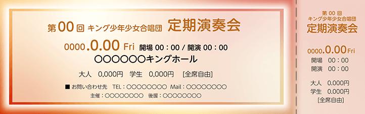 コンサート・イベントのチケットのデザインテンプレート(チケットのデザイン(TS-D-Z0297))