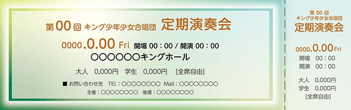 コンサート・イベントのチケットのデザインテンプレート(チケットのデザイン(TS-D-Z0298))