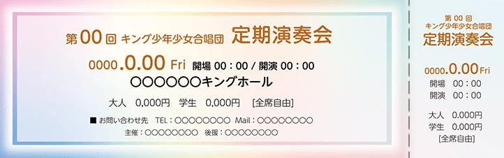 コンサート・イベントのチケットのデザインテンプレート(チケットのデザイン(TS-D-Z0299))