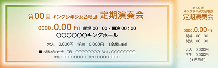 コンサート・イベントのチケットのデザインテンプレート(チケットのデザイン(TS-D-Z0300))